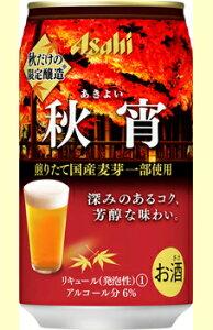 1本 103円・・・♪\(~o~)/【8月20日発売】アサヒ 秋宵(あきよい) 350缶1ケース 24本入...