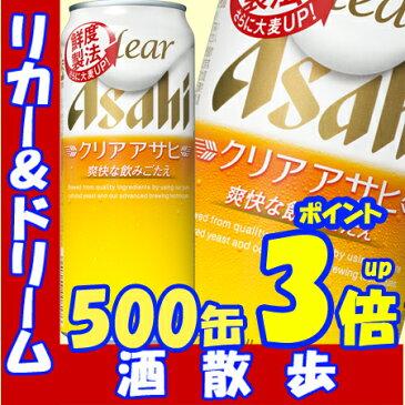 【あす楽】アサヒ クリアアサヒ 500缶1ケース 24本入りアサヒビール【RCP】【楽天プレミアム対象】【02P03Dec16】