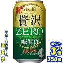アサヒ クリアアサヒ 贅沢ゼロ 350缶1ケース 24本入りアサヒビール