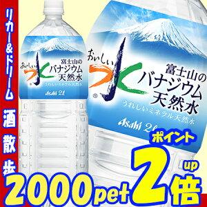 富士山のバナジウム天然水2000mlペット6本1本175円アサヒ飲料【RCP】【楽天プレミアム対象】【02P18Jun16】