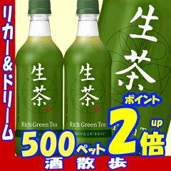 【3月22日リニューアル】キリン 生茶 525mlペット×24本 キリンビバレッジ【RCP】【…