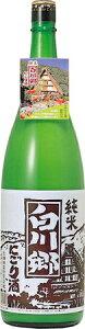 純米 白川郷 にごり酒  1800ml【RCP】