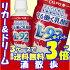 ●【3ケースで送料無料】カルピス守る働く乳酸菌L−925本で1本付いてく!!200mlペット24本カルピス【RCP】【P16Sep15】