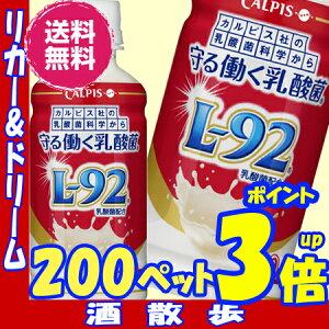 ●1【送料無料北海道・沖縄を除く】カルピス守る働く乳酸菌L−92乳酸菌200mlペット24本カルピス