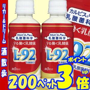 ●2【2ケースで送料無料】カルピス守る働く乳酸菌L−92乳酸菌200mlペット24本カルピス