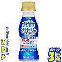 【3ケース組 送料無料 北海道・沖縄、東北は対象外】】 カルピス 届く強さの乳酸