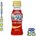 送料無料 【3ケース組 送料無料 北海道・沖縄・東北は対象外】守る働く乳酸菌 L−9