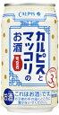 1本 124円・・♪カルピスとマッコリのお酒 340ml缶1ケース 24本カルピス
