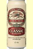 キリン クラシックラガービール 500缶1ケース 24本入りキリンビール【楽ギフ_包装】【楽ギフ_のし】【楽ギフ_のし宛書】【RCP】【楽天プレミアム対象】【02P03Dec16】