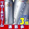 キリン 澄みきり 500缶1ケース 24本入りキリンビール  【RCP】【楽天プレミアム対象】【02P03Dec16】