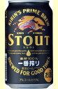 1本 183円・・・♪\(~o~)/キリン一番搾り スタウト 黒生ビール 350缶1ケース 24本入りキ...