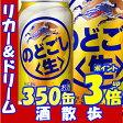【あす楽】キリン のどごし生 350缶1ケース 24本入りキリンビール【RCP】【楽天プレミアム対象】【02P03Dec16】