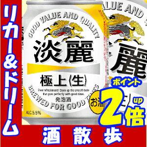 キリン淡麗極上250缶1ケース24本入りキリンビール【RCP】【P19May15】