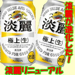 1本 122円・・・♪\(~o~)/【2月25日出荷開始】キリン 淡麗 極上 350缶1ケース 24本入り...