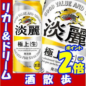 キリン淡麗極上500缶1ケース24本入りキリンビール【RCP】【P19May15】