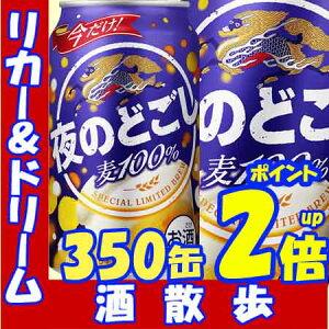 生のうまさUP! 1本 103円・・・♪\(~o~)/キリン 夜のどごし 350缶1ケース 24本入りキリン...