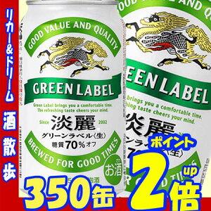 キリン淡麗グリーンラベル350缶1ケース24本入りキリンビール【RCP】【楽天プレミアム対象】【P08Apr16】