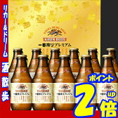 キリンビール K-NPI3 一番搾りプレミアムギフト【楽ギフ_包装】【楽ギフ_のし】【楽ギフ_のし宛書】【RCP】【楽天プレミアム対象】