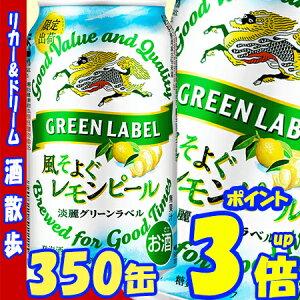 キリン淡麗グリーンラベル風そよぐオレンジビール350缶1ケース24本入りキリンビール【RCP】【楽天プレミアム対象】