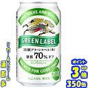 キリン 淡麗グリーンラベル 350缶1ケース 24本入りキリンビール