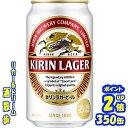 キリンラガービール 350缶1ケース 24本入りキリンビール【楽天プレミアム対象品】
