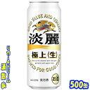 キリン 淡麗 極上 500缶1ケース 24本入りキリンビール