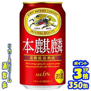 キリン 本麒麟 350缶 1ケース 24本入りキリンビール