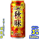 【8月20日発売】キリン 秋味 500缶1ケース 24本入りキリンビール
