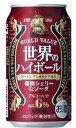 1本 112円・・・♪\(~o~)/キリン 世界のハイボール樽熟シェリーソーダ 350缶1ケース 24本...