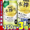 【あす楽】キリン 本搾りグレープフルーツ 350缶1ケース 24本入りキリンビール【RCP】【楽天プレミアム対象】