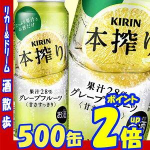 キリン本搾りグレープフルーツ500缶1ケース24本入りキリンビール【RCP】【P16Sep15】