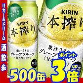 【あす楽】キリン 本搾りグレープフルーツ 500缶1ケース 24本入りキリンビール【RCP】【楽天プレミアム対象】【02P03Dec16】
