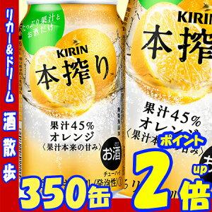 本搾りオレンジ350缶1ケース24本入りキリンビール【RCP】