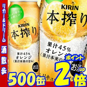 キリン本搾りオレンジ500缶1ケース24本入りキリンビール【RCP】