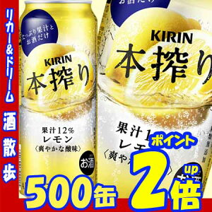キリン本搾りレモン500缶1ケース24本入りキリンビール【RCP】【P16Sep15】