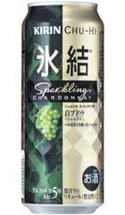 1本 139円・・・♪\(~o~)/キリン 氷結 シャルドネスパークリング 500缶 1ケース 24本入...