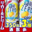 【あす楽】キリン 氷結ZERO レモン 350缶1ケース 24本入りキリンビール 【RCP】【楽天プレミアム対象】【02P03Dec16】