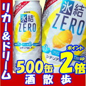 キリン 氷結ZERO レモン 500缶1ケース 24本入りキリンビール【楽天プレミアム対象】【02P03Dec16】