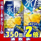 キリン 氷結 レモン 350缶1ケース 24本入りキリンビール【RCP】【楽天プレミアム対象】【02P03Dec16】