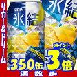 【あす楽】キリン 氷結 レモン 350缶1ケース 24本入りキリンビール【RCP】【楽天プレミアム対象】【02P03Dec16】