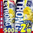キリン 氷結ストロングシチリア産レモン 糖質ゼロ 500缶1ケース 24本入【RCP】【楽天プレミアム対象】【02P03Dec16】