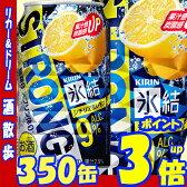 【あす楽】キリン 氷結ストロング シチリア産レモン 糖類ゼロ 350缶1ケース 24本入【楽天プレミアム対象】【02P03Dec16】
