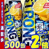 キリン 氷結ストロングシチリア産レモン 糖類ゼロ 500缶1ケース 24本入【RCP】【楽天プレミアム対象】【02P03Dec16】