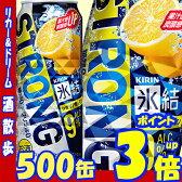 キリン 氷結ストロング シチリア産レモン 糖類ゼロ 500缶1ケース 24本入【楽天プレミアム対象】【02P03Dec16】