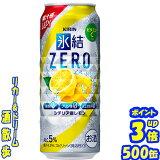 【あす楽】キリン 氷結ZERO レモン 500缶1ケース 24本入りキリンビール