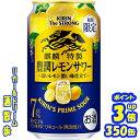 【2ケース組 送料無料 北海道・沖縄・東北は対象外】 キリン ザ・ストロング  豊潤レモンサワー 350缶1ケース 24本入りキリンビール