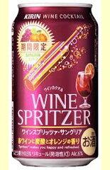 1本 103・・・♪\(~o~)/【10月24日発売】キリン ワインカクテルワインスプリッツァ サング...