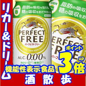 本日のポイントアップ 3倍キリン パーフェクトフリー 350ml缶×24本キリンビール【RCP】【02...