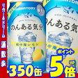 【あす楽】のんある気分地中海レモン 350缶1ケース 24本サントリー【RCP】【楽天プレミアム対象】【02P03Dec16】