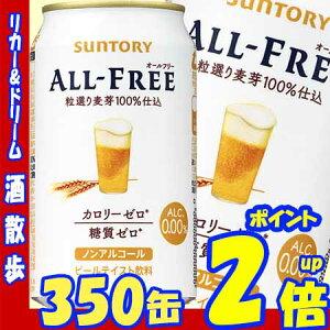 オールフリー350ml缶×24本サントリー